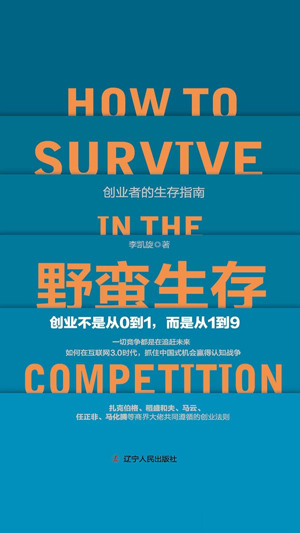 野蛮生存:创业不是从0到1,而是从1到9(epub+azw3+mobi)