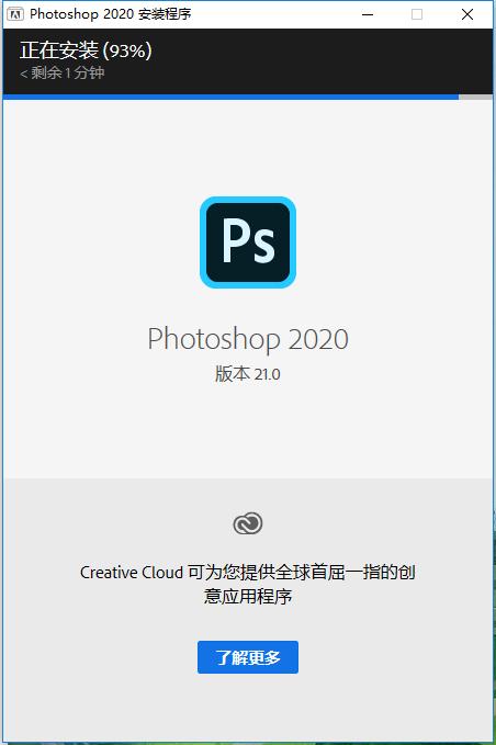 Adobe PhotoShop2020