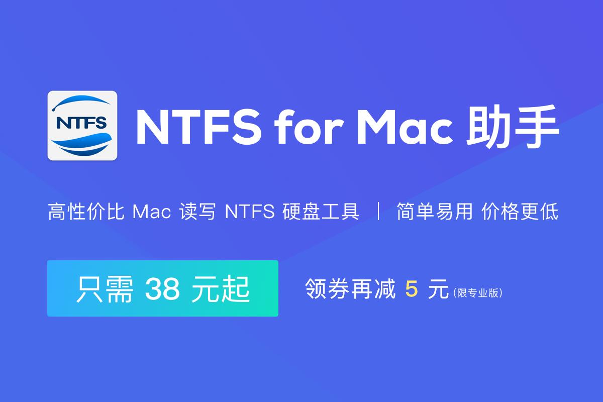 NTFS for Mac 助手