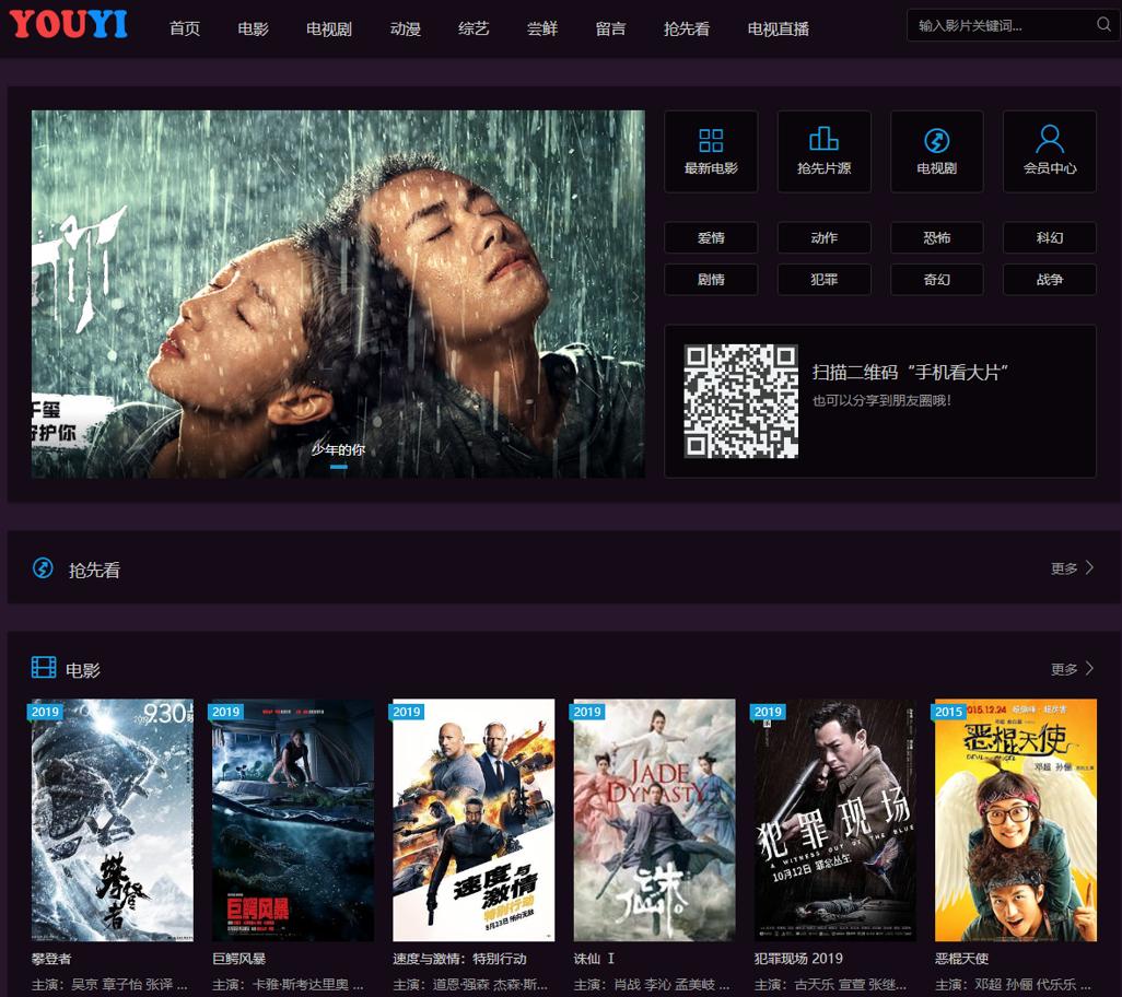 品优CMS影视系统,最新电影网站源码,承载全自动采集官方视频,正版授权.新增四套模板