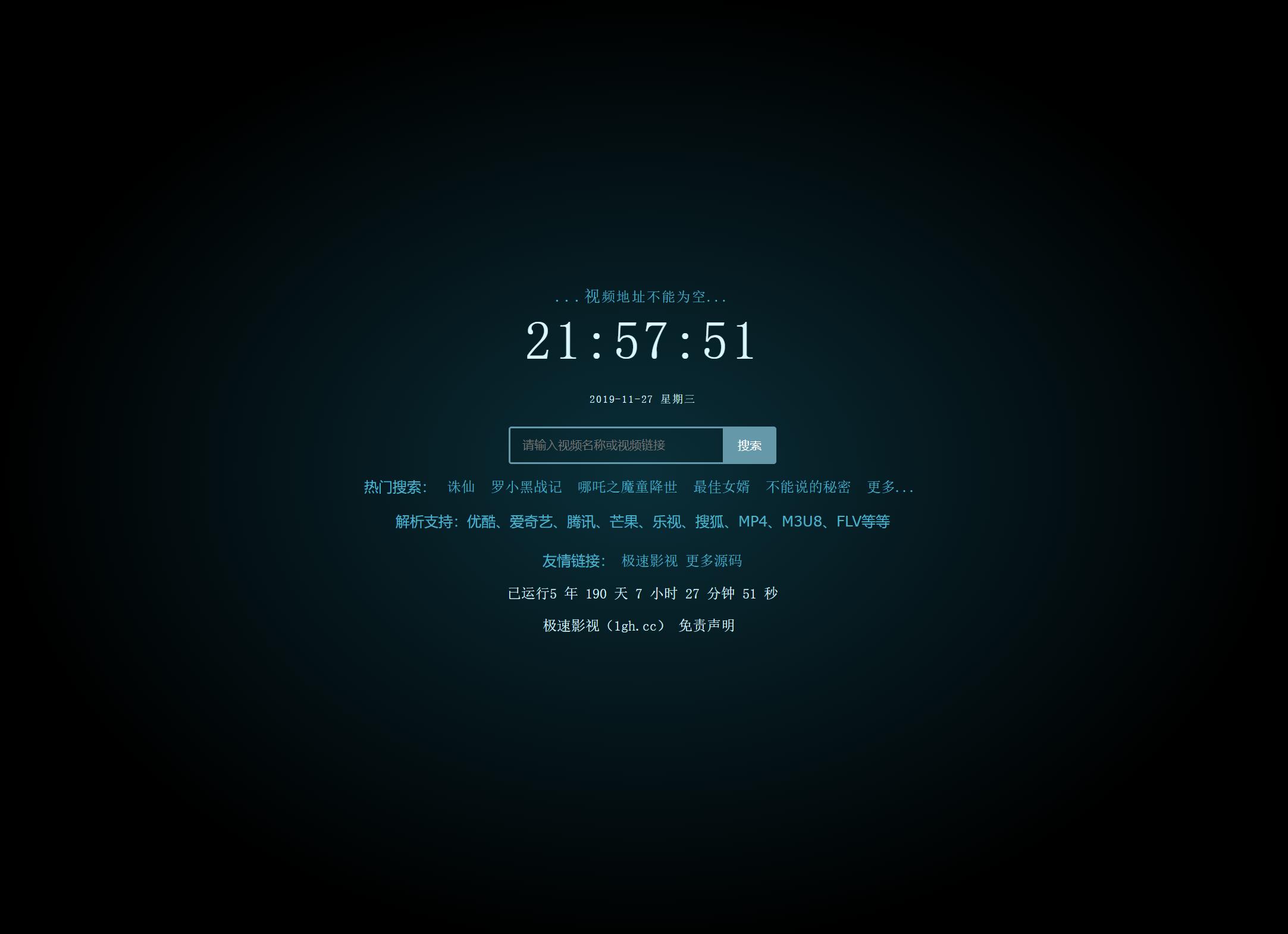XyplayerX3.91 影视解析源码+解析接口+安装步骤