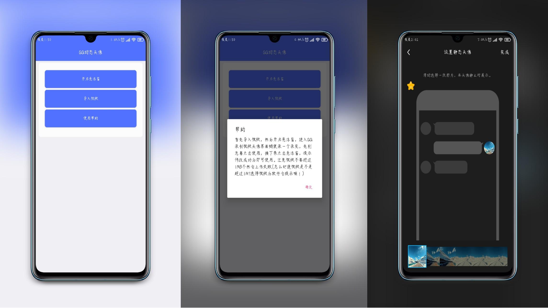 新版安卓版QQ动态头像
