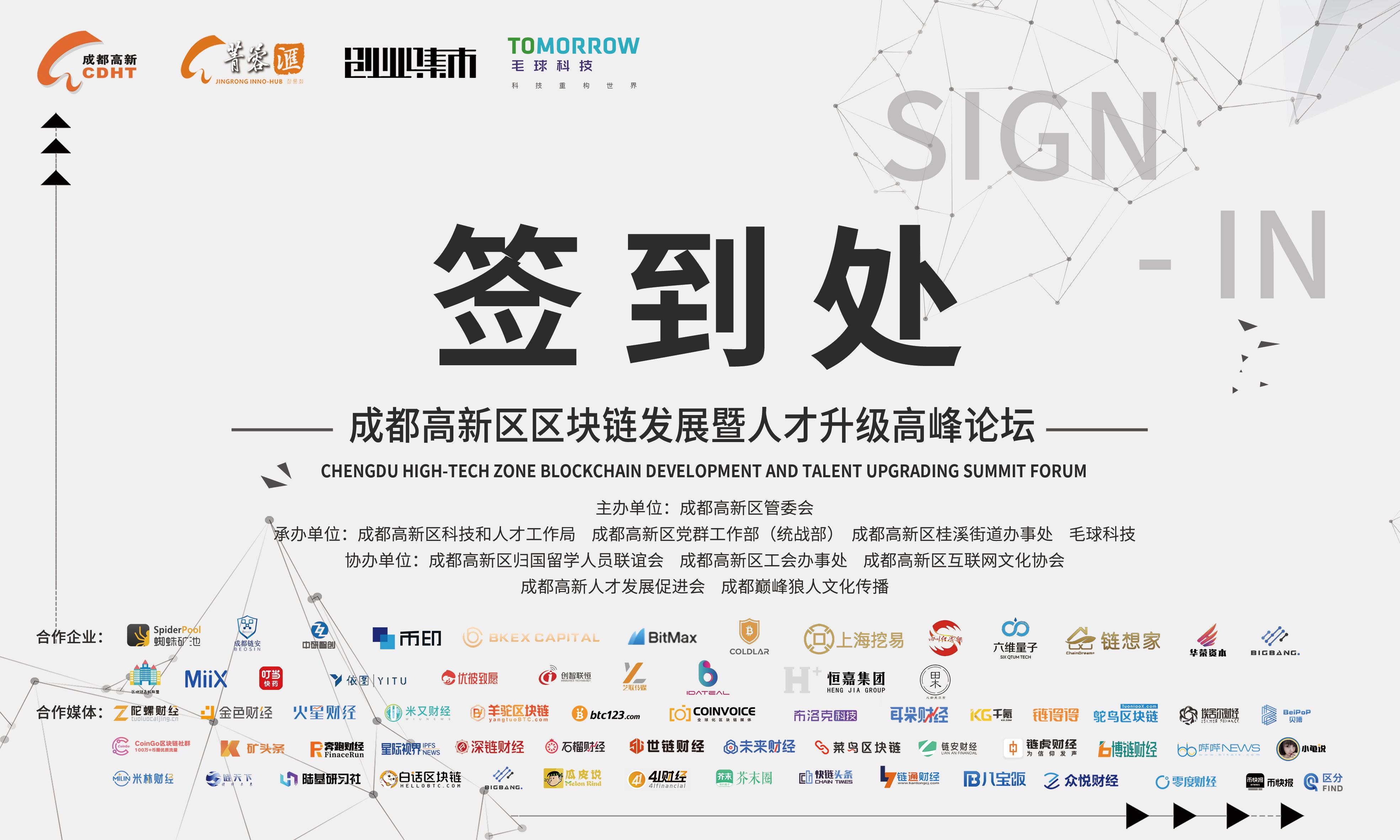 成都高新区区块链行业发展暨人才升级高峰论坛即将成都市菁蓉汇举办