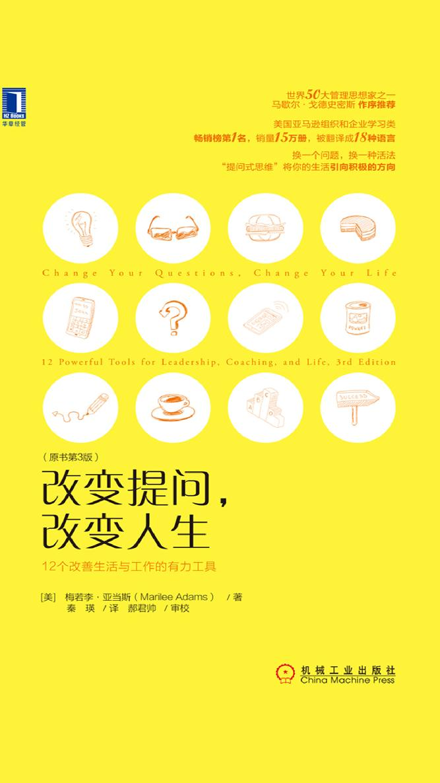 改变提问,改变人生:12个改善生活与工作的有力工具(原书第3版)(epub+azw3+mobi)