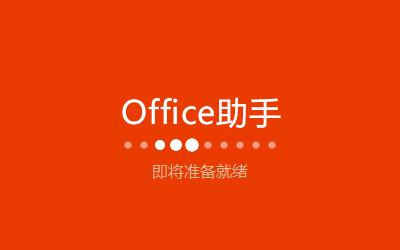 Microsoft Office 2016离线下载安装