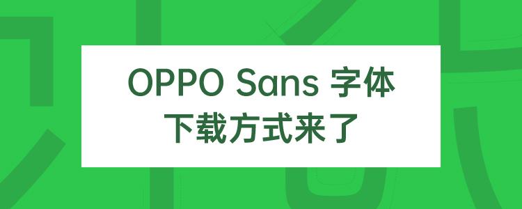 免费商用字体!OPPO Sans下载地址来了!