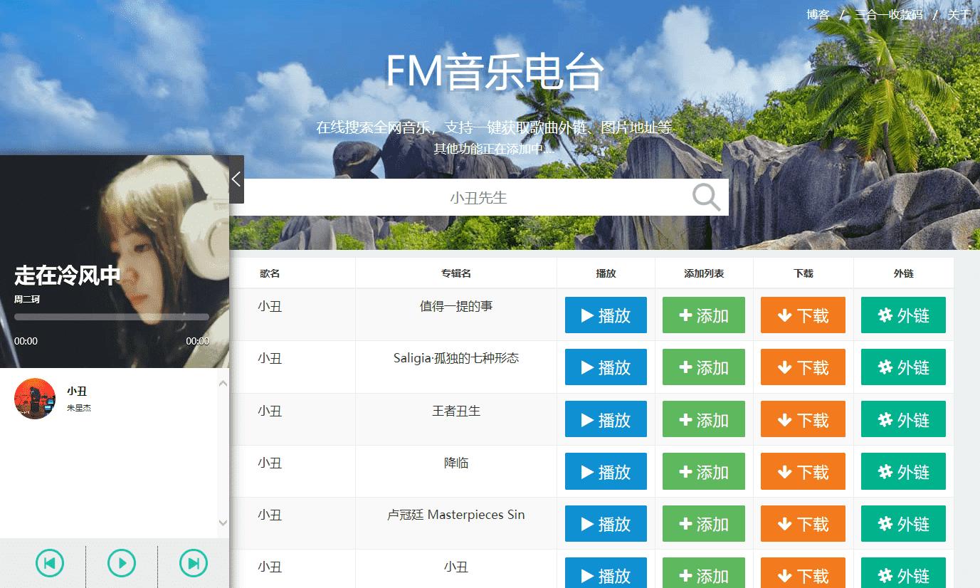 網易云音樂FM試聽下載源碼