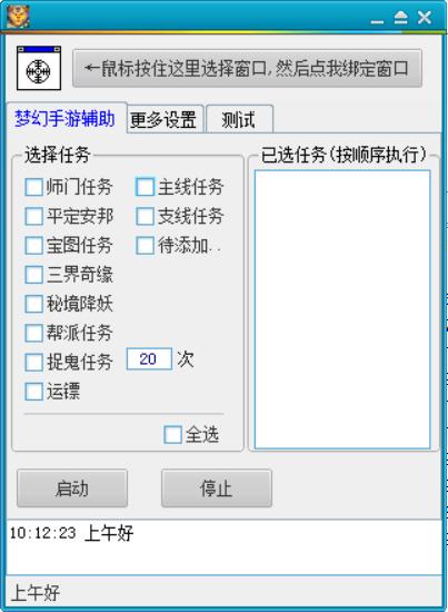 梦幻手游电脑辅助源码+成品