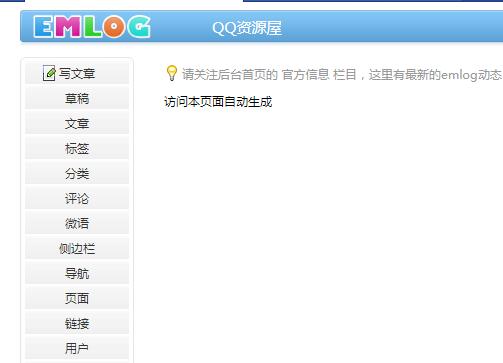 emlog 博客系统 生成网站地图 sitemap文件工具