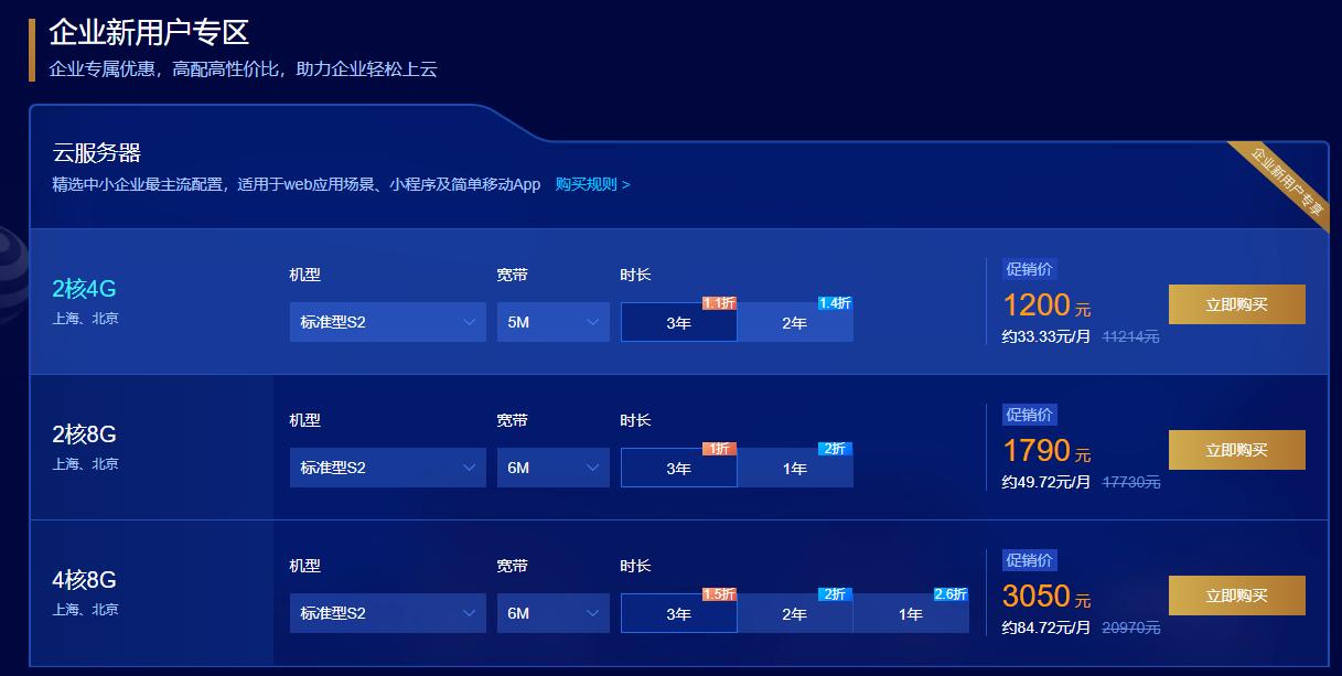 腾讯云 2019最新精选秒杀活动 2核心4G内存3M独享 1年仅需368元 企业用户2核心4G内存5M独享 3年仅需1200元 香港云服务器1核心1G内存1M独享仅249元1年