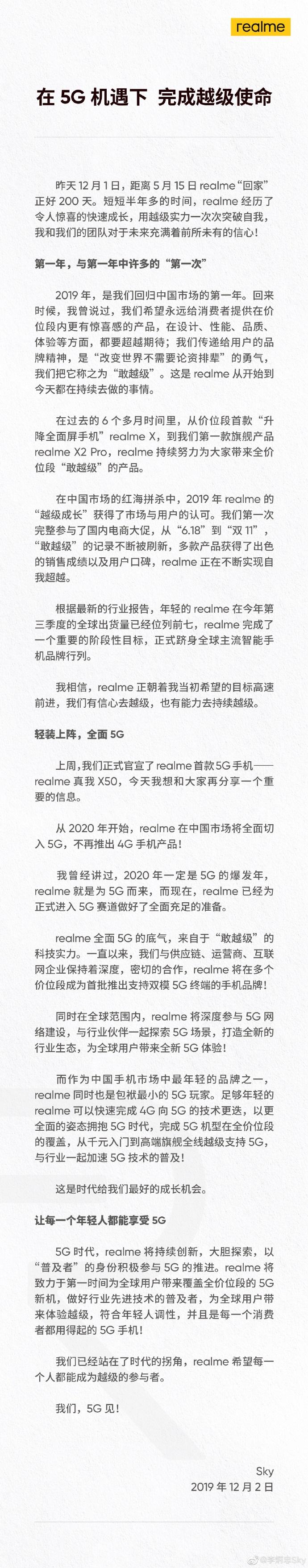 realme CEO:在5G机遇下完成超级使命