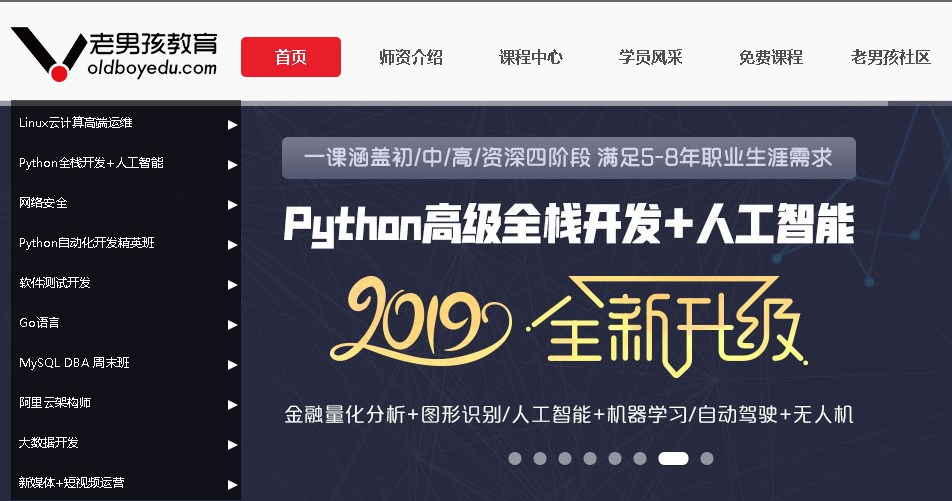 老男孩 python课程-52资源网