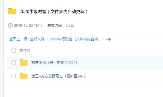 中华东奥2020中级会计考试视频教程资料和教材pdf_12月16日更新