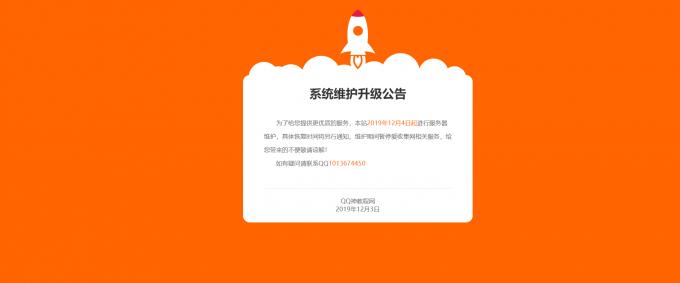 小火箭橙色404網維護源碼