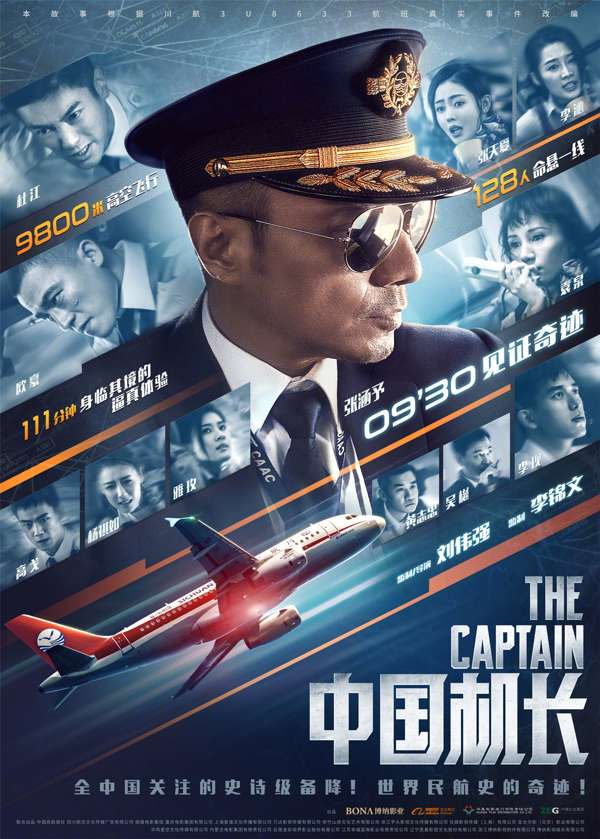 中国机长[2019][蓝光]