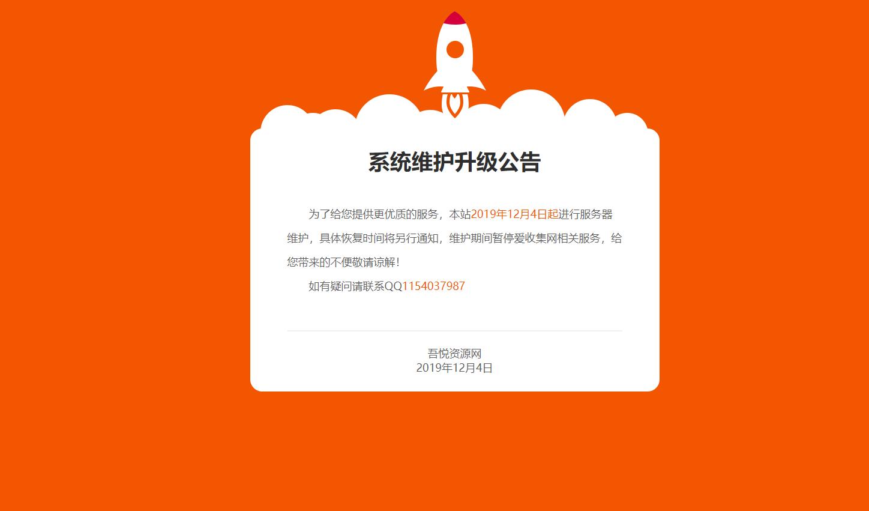 橙色404网维护源码
