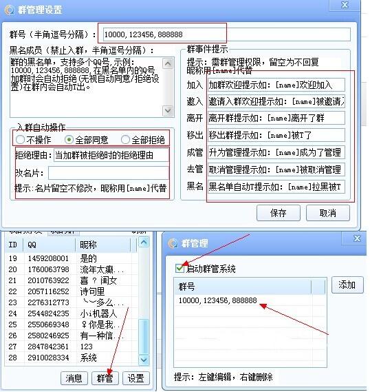 web群管机器人 授权域名站+酷Q开发的demo授权机器人-52资源网