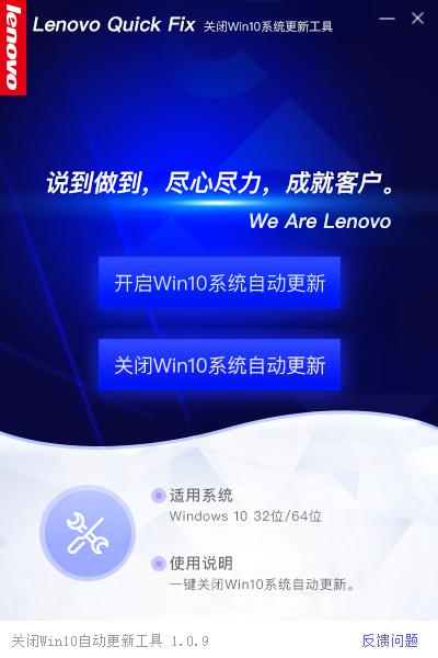 关闭Win10系统自更新工具