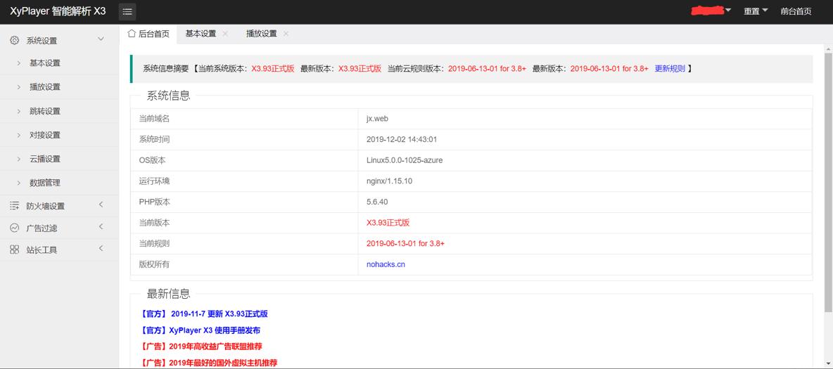 XyPlayer 智能解析X3.93官方正式版,带后台,XyPlayer二次解析源码.
