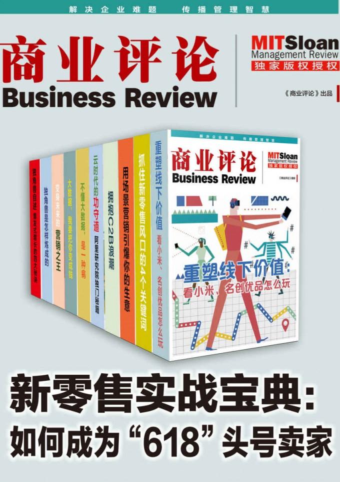 新零售实战宝典:助你成为未来商业的头号玩家(套装10册)(epub+azw3+mobi)