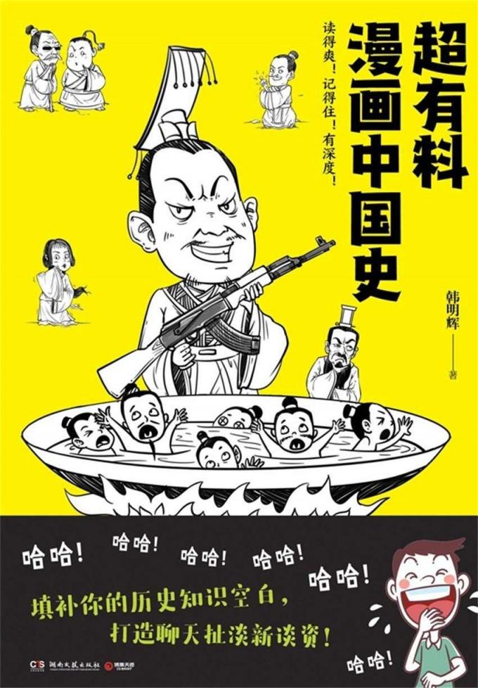 超有料漫画中国史(epub+azw3+mobi)