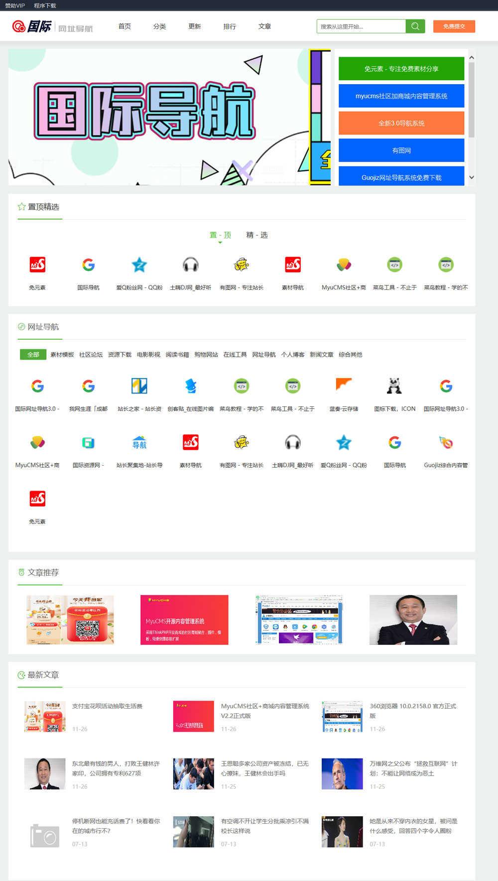 Guoji国际网址导航系统网站源码v3.1-52资源网