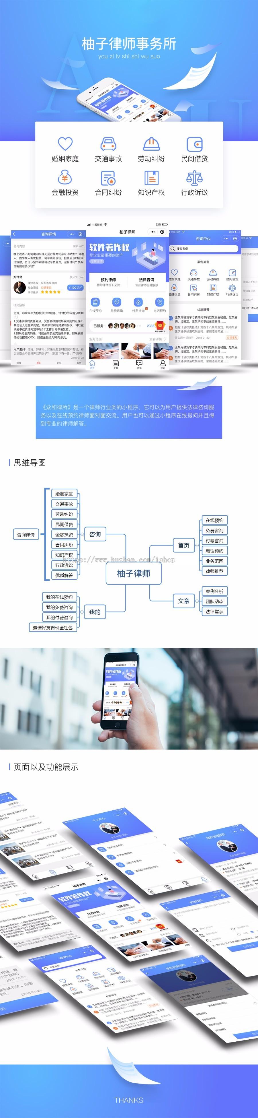 柚子律师V1.7.0 小程序前端+后端-52资源网