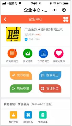 迈旗招聘1.8.8微信公众号v2专业版 微信模块源码-52资源网