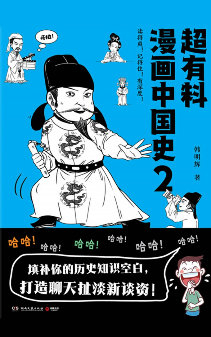 超有料漫画中国史2(epub+azw3+mobi)
