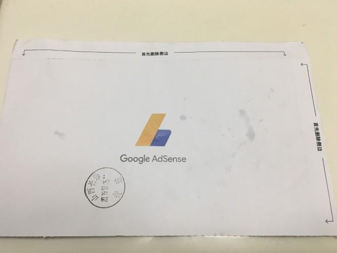 鸟叔一次不完美的成功收Google广告联盟pin码|鸟叔の窝