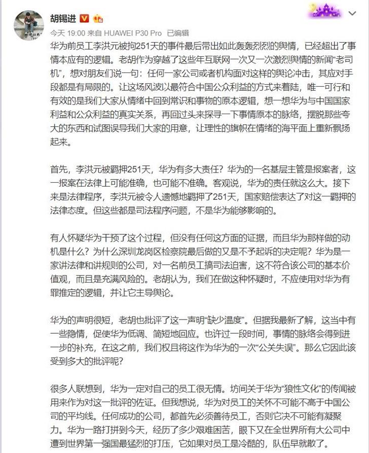 胡锡进再评华为李洪元事件:让理性的旗帜在情绪的海平面上重新飘扬