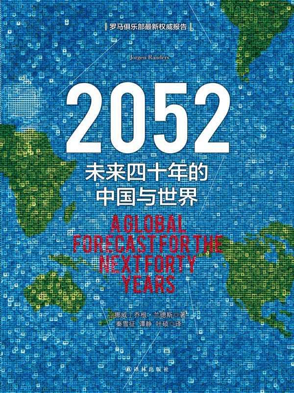 2052:未来四十年的中国与世界(epub+azw3+mobi)