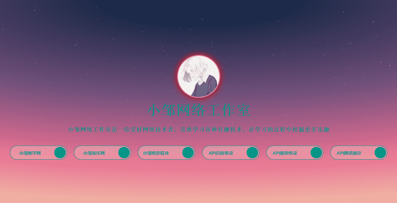 小邹网络动漫粒子HTML5单页源码