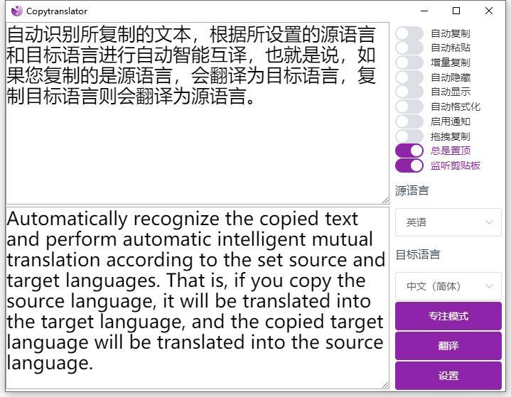 CopyTranslator:外文辅助阅读翻译软件