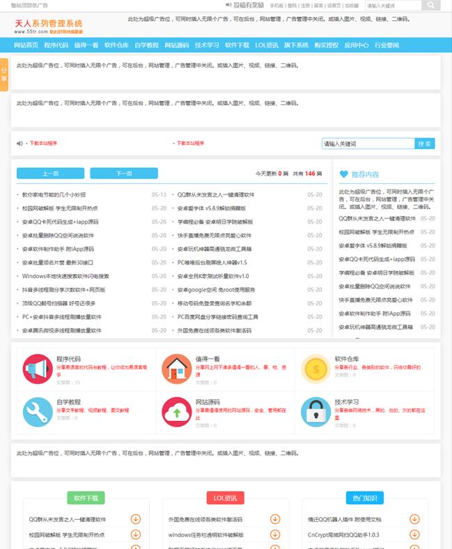 清爽娱乐网源码 v4.95-52资源网