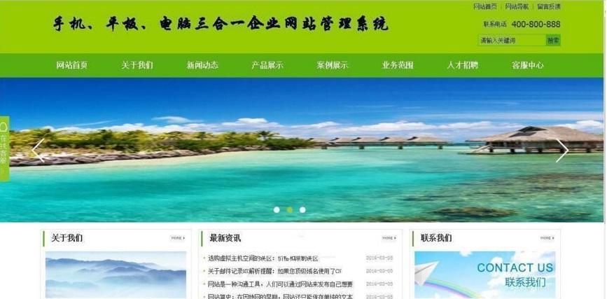 绿色网新企业网站管理系统 v7.2-52资源网