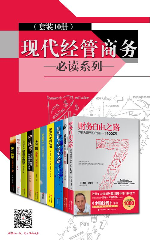 现代经管商务必读系列(套装10册)(epub+azw3+mobi)