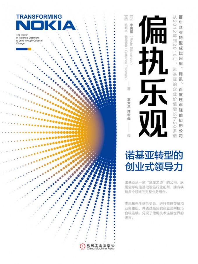 偏执乐观:诺基亚转型的创业式领导力(epub+azw3+mobi)