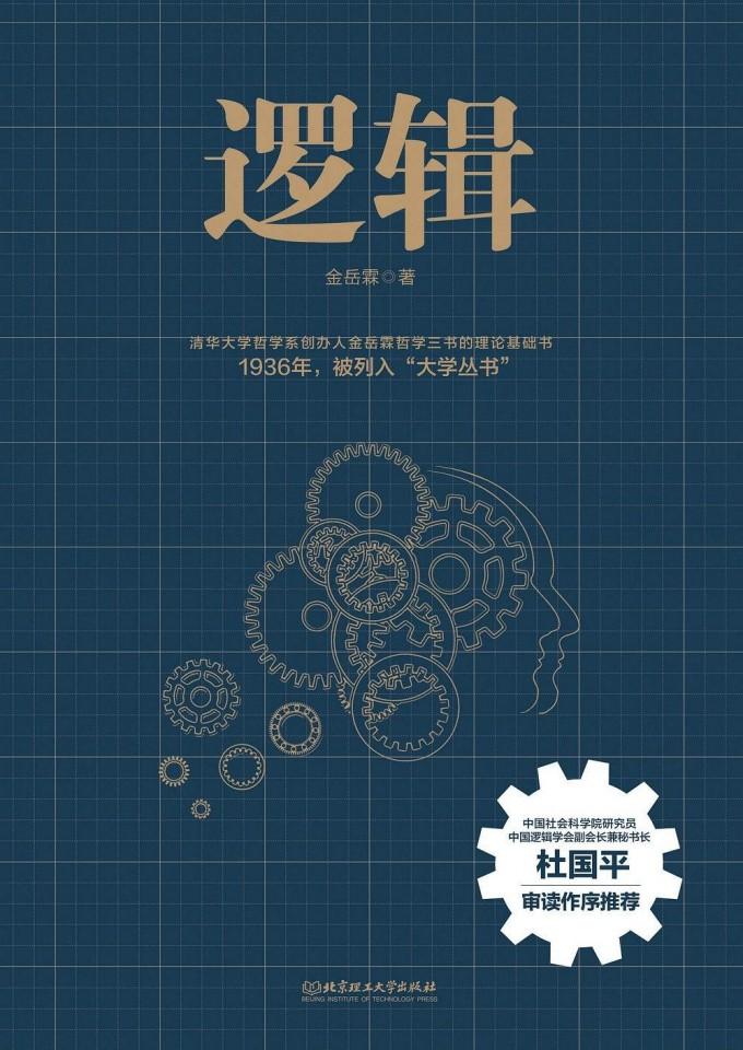 逻辑:金岳霖哲学三书的理论基础(epub+azw3+mobi)