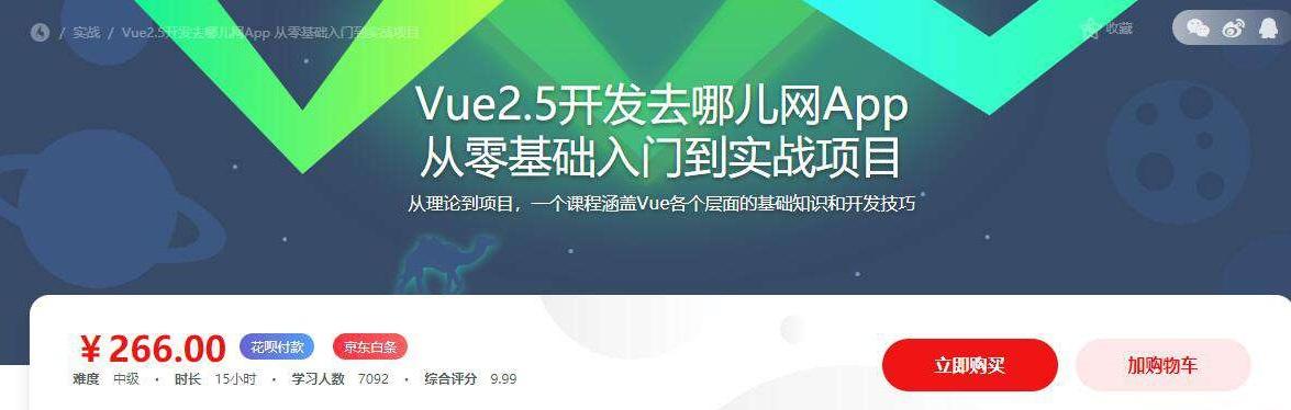 Vue2.5开发去哪儿网App 从零基础入门到实战项目-52资源网
