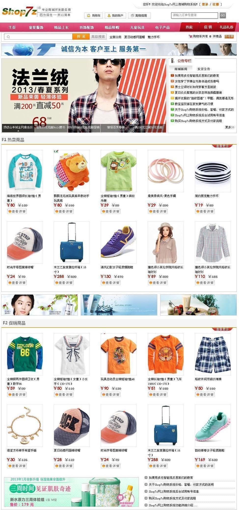 Shop7z网上购物系统时尚版 v9.6.5-52资源网