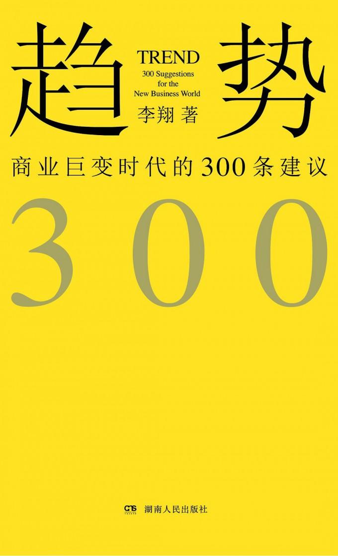 趋势:商业巨变时代的 300 条建议(epub+azw3+mobi)