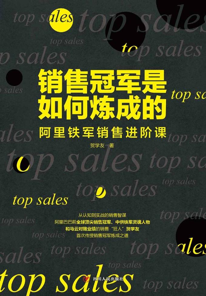 销售冠军是如何炼成的:阿里铁军销售进阶课(epub+azw3+mobi)