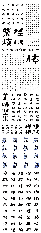 """太棒了!最新免费字体""""庞门正道轻松体""""发布!插图(1)"""