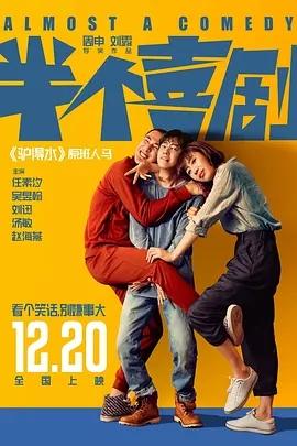 半个喜剧HD-1080P中字MP4-2019喜剧爱情