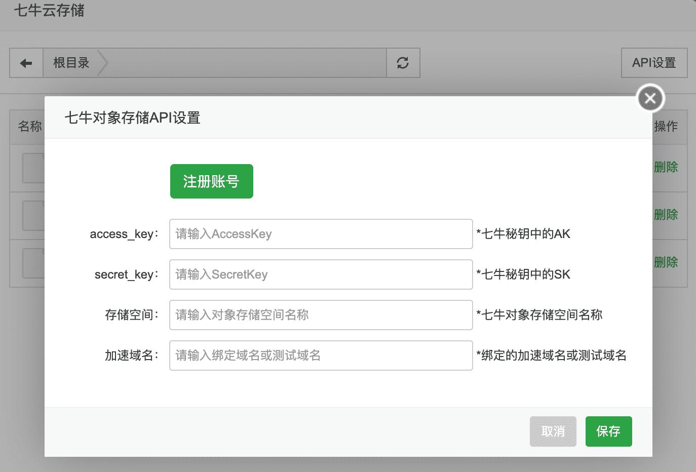 使用宝塔面板如何自动备份数据库和网站代码