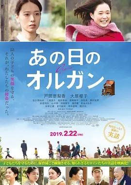 那一天的管风琴HD-720P日语中字MP4-2019战争片