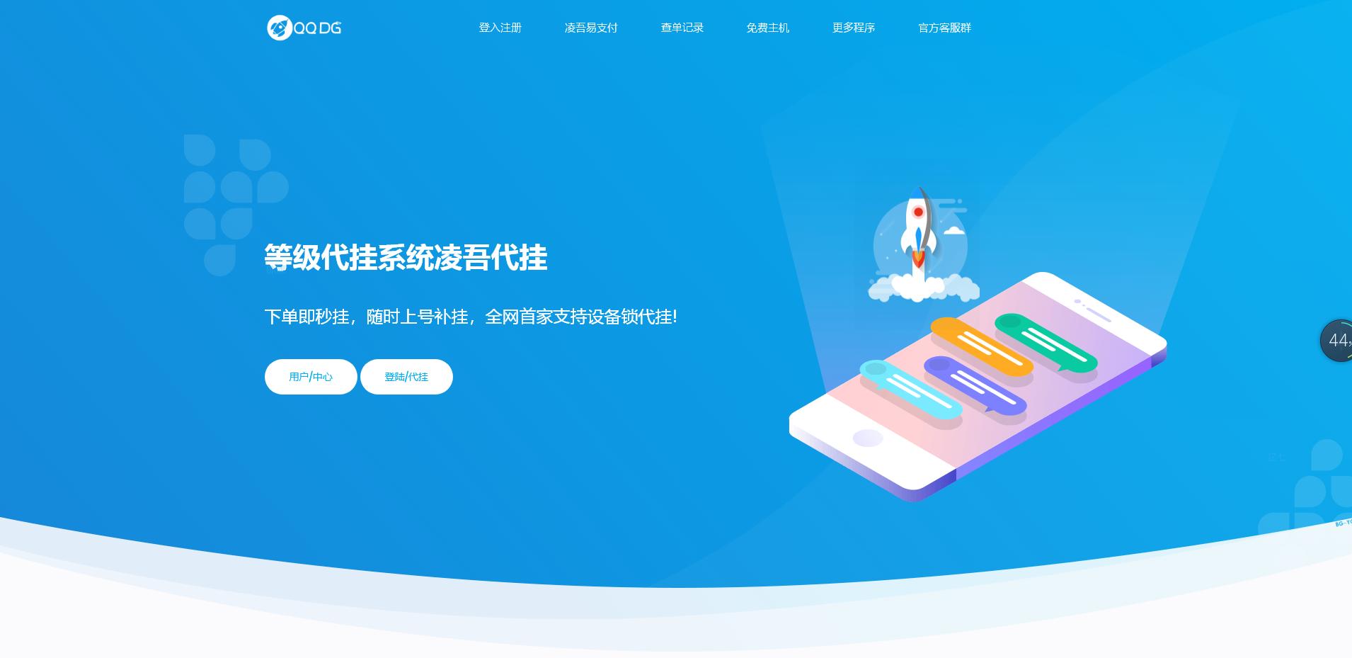 2019全新UI代挂网站源码,免费代挂源码开源发布,源码内附视频教程。