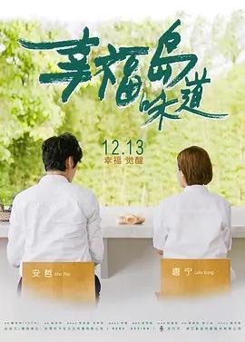 幸福岛味道HD-1080P国语中字MP4-2019爱情片