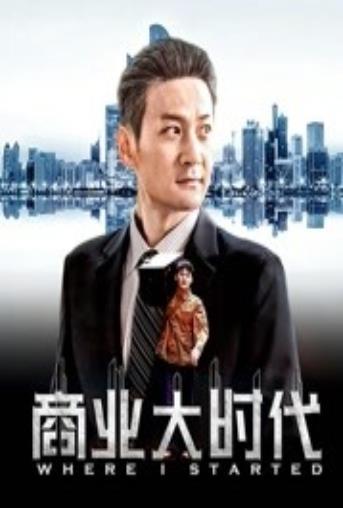 商业大时代HD-1080P国语中字MP4-2019剧情